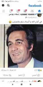 "Screenshot ٢٠٢٠ ١٠ ١٤ ١٢ ١٨ ٣٩ ٢٨٤ com.facebook.katana اسعاد يونس تنعى محمود ياسين: ""سلم عالحبايب"" • أخبار السياحة"